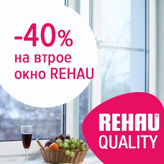 Скидка второе окно 40%, только до конца месяца!
