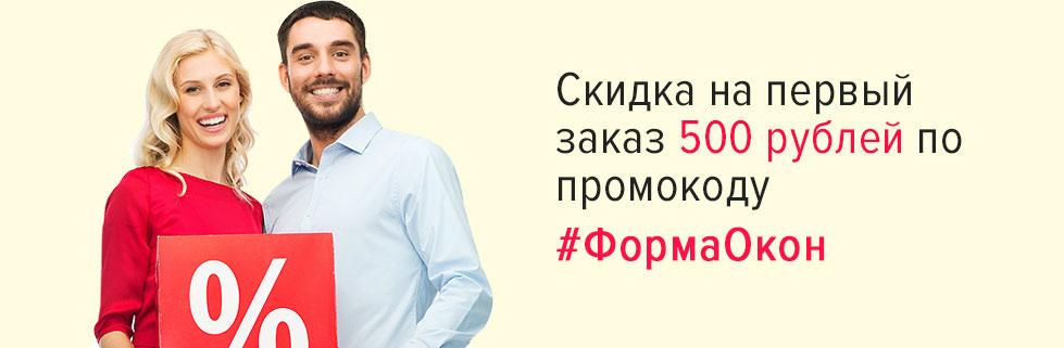 Скидка на первый заказ 500 рублей по промокоду #ФормаОкон